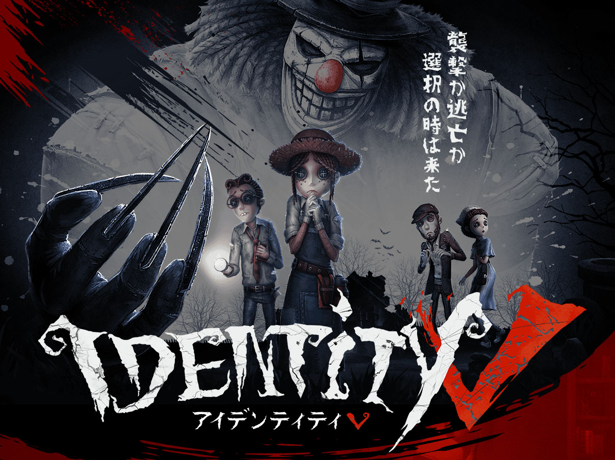 「IDENTITY V」の画像検索結果