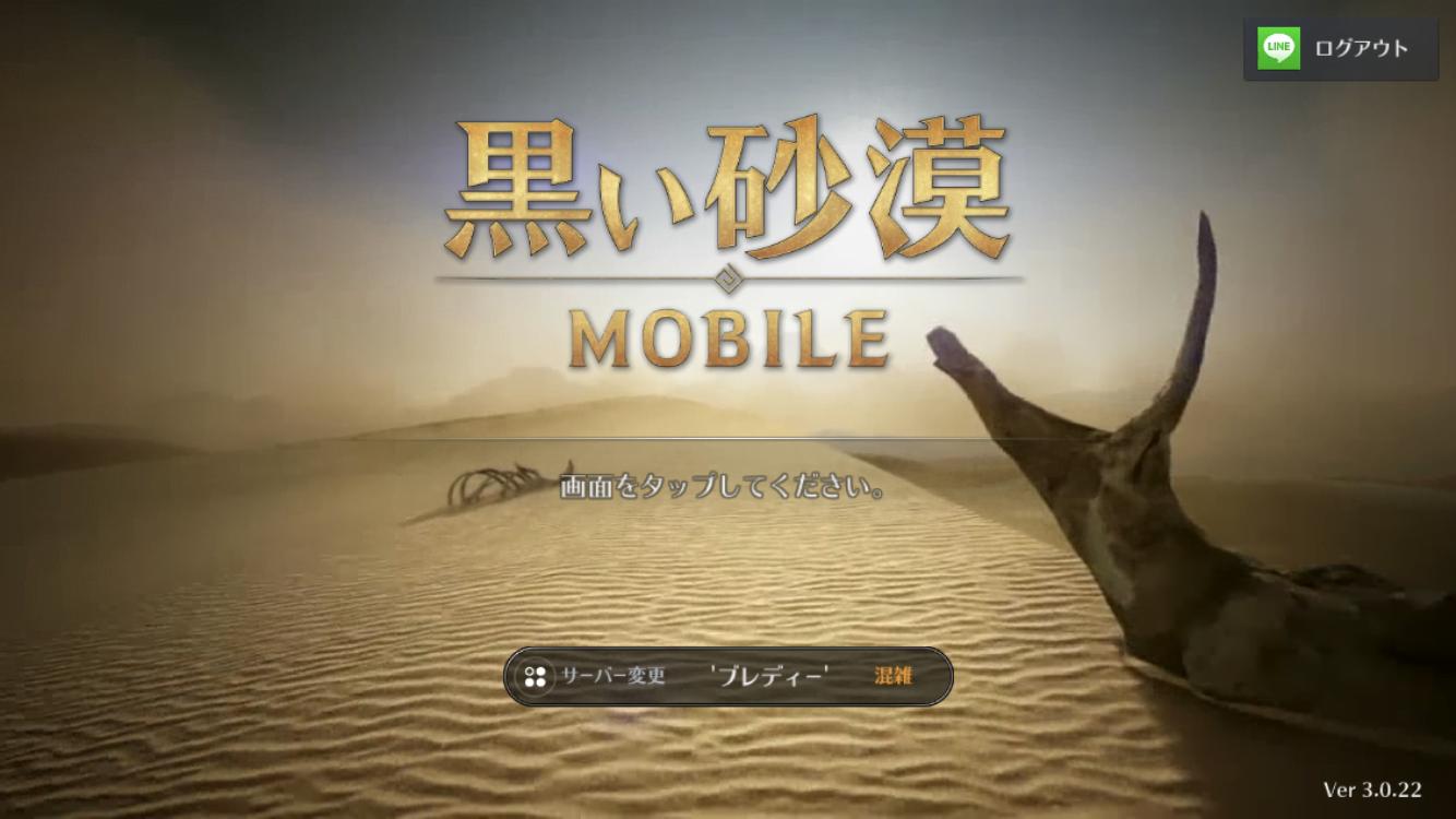 黒い砂漠モバイル ガチャ確率とやり方まとめ!武器ガチャがおすすめ?