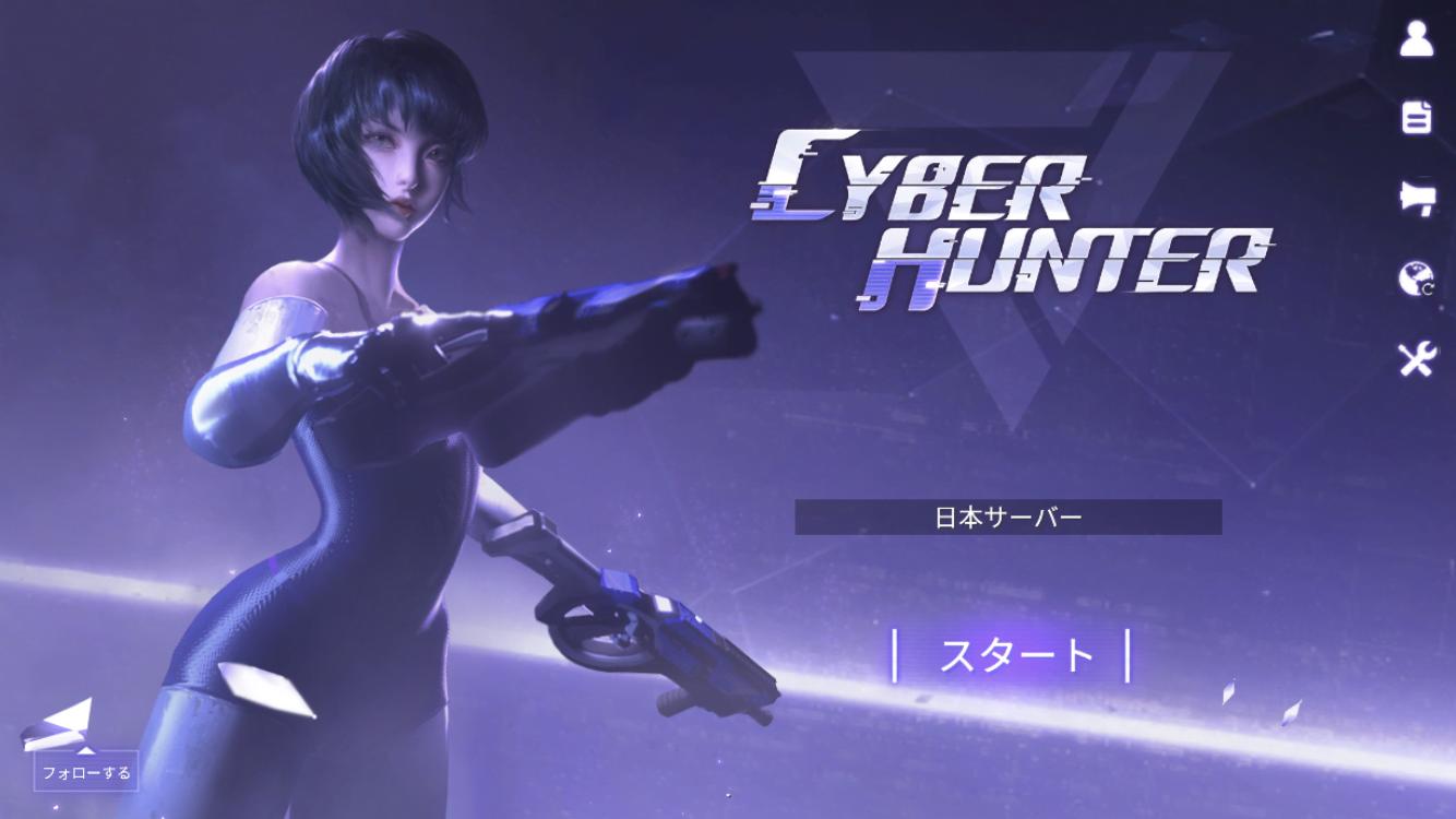 【サイバーハンター】初心者向け武器ランキングと組み合わせを大公開!