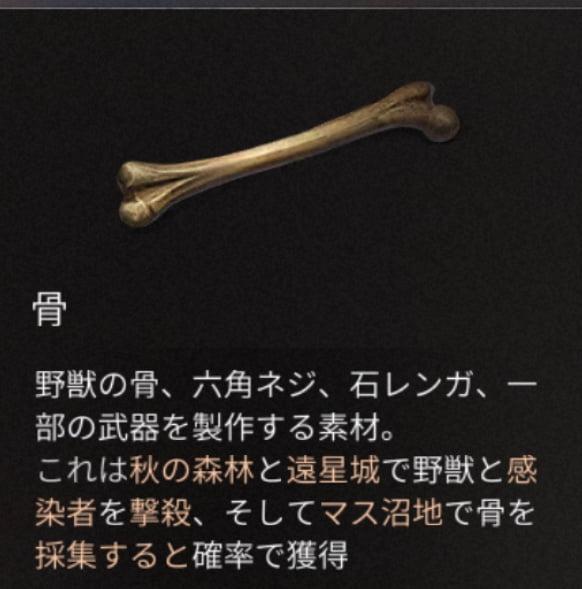 ライフアフター無課金!骨の使い道と入手方法は?