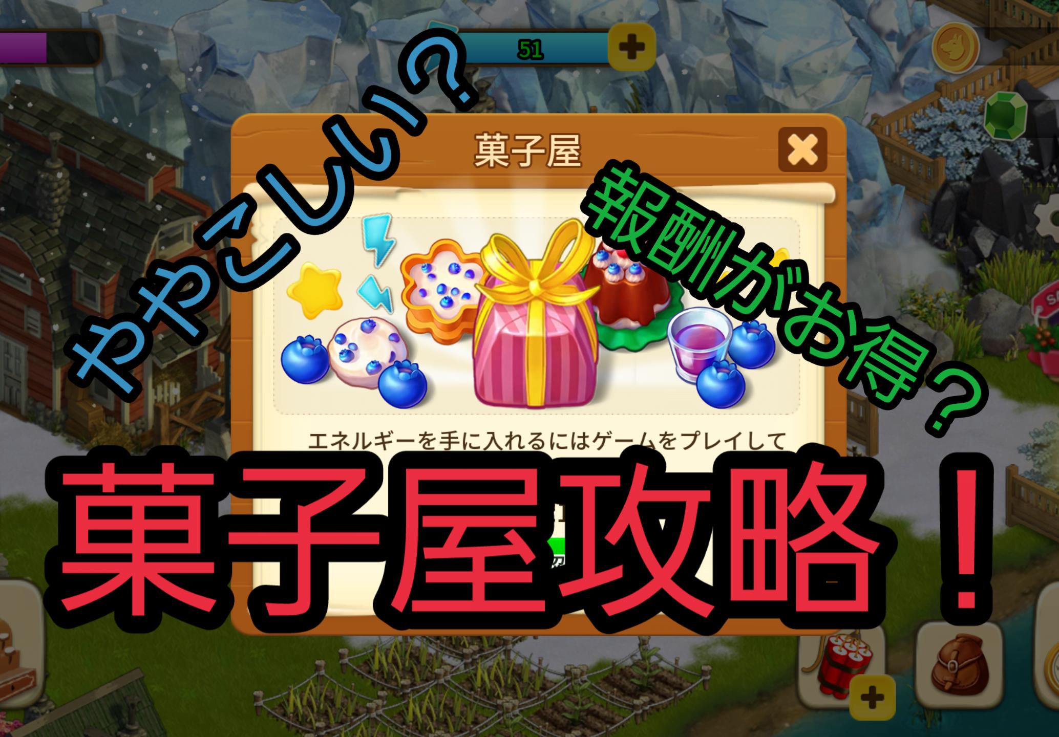 【クロンダイクの冒険】菓子屋の攻略方法まとめ!