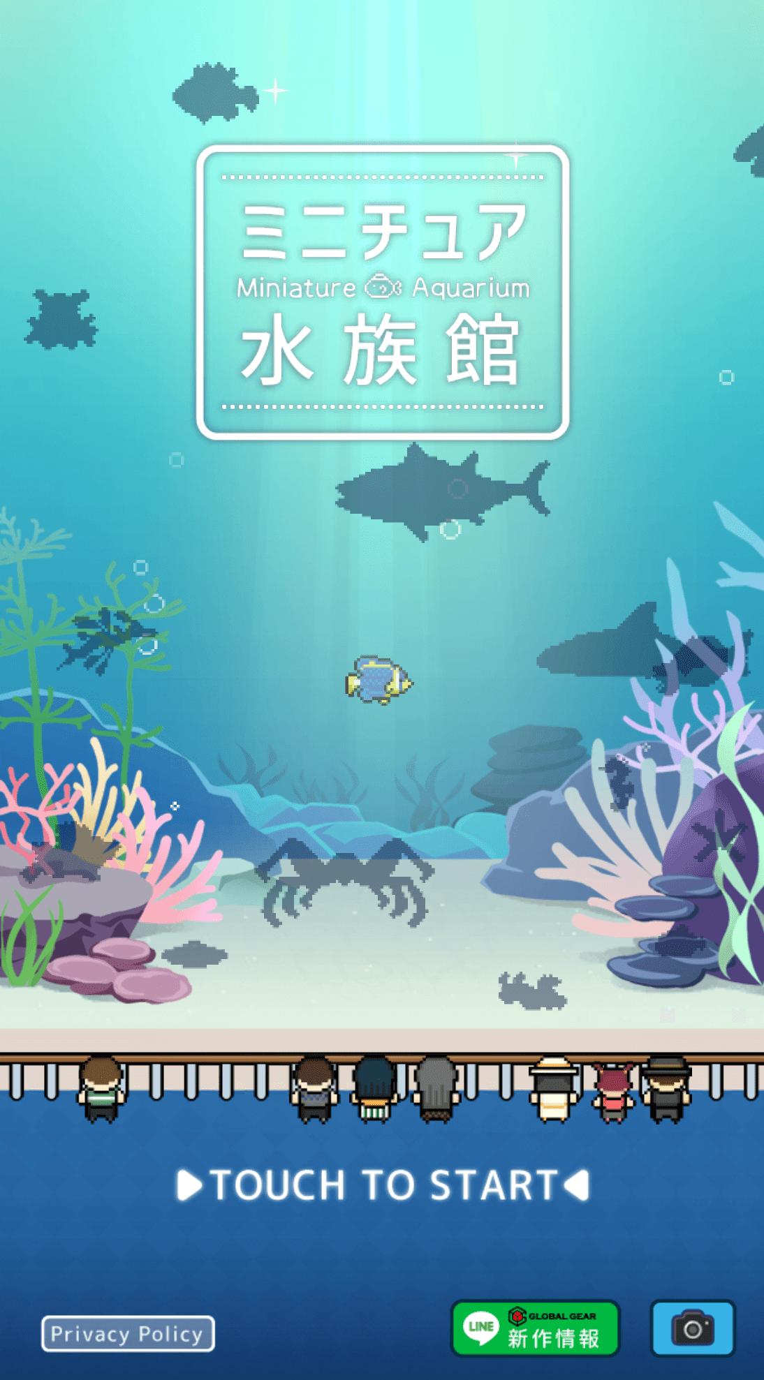 【ミニチュア水族館】序盤の攻略進め方まとめ!
