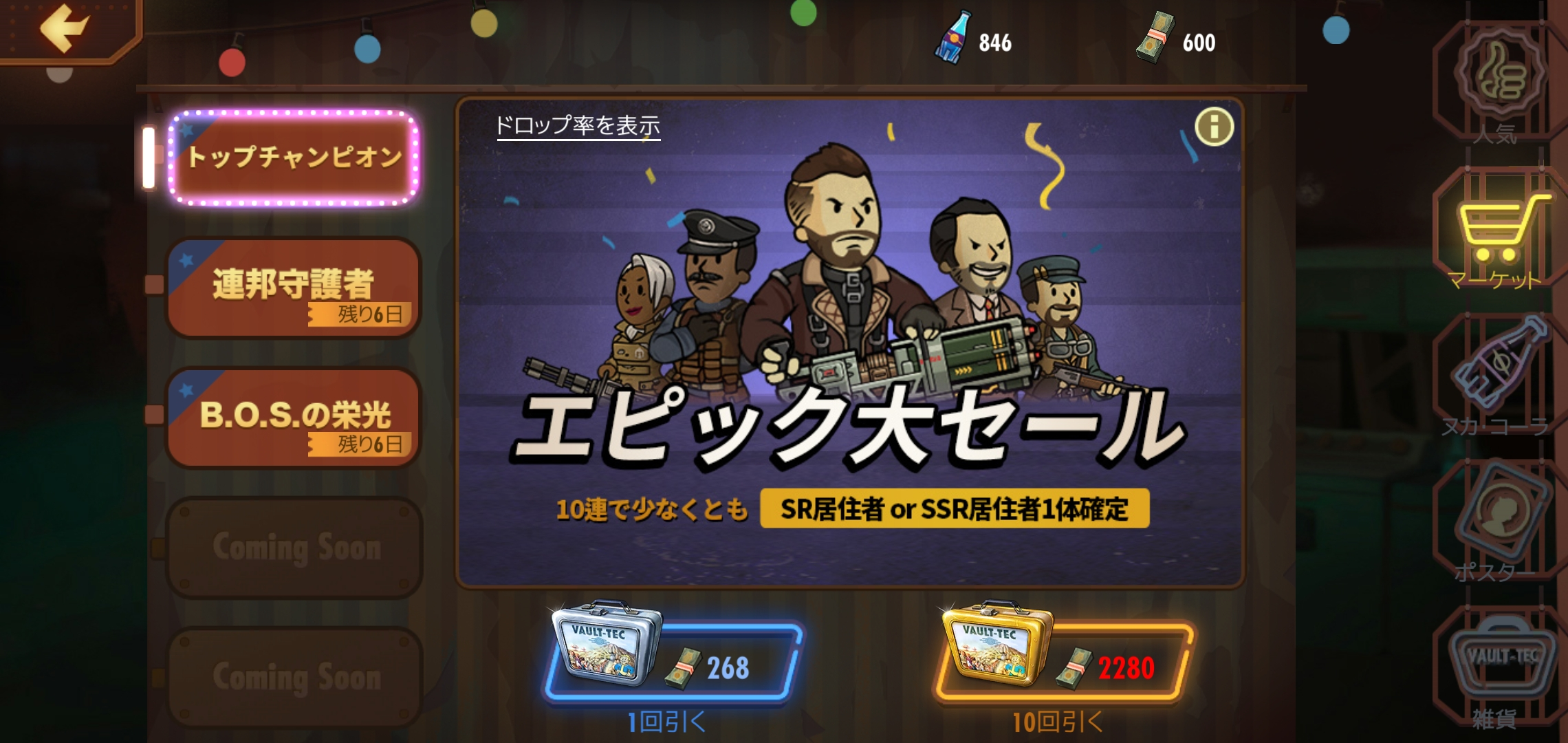 【Fallout Shelter Online】ガチャはどれがおすすめ?