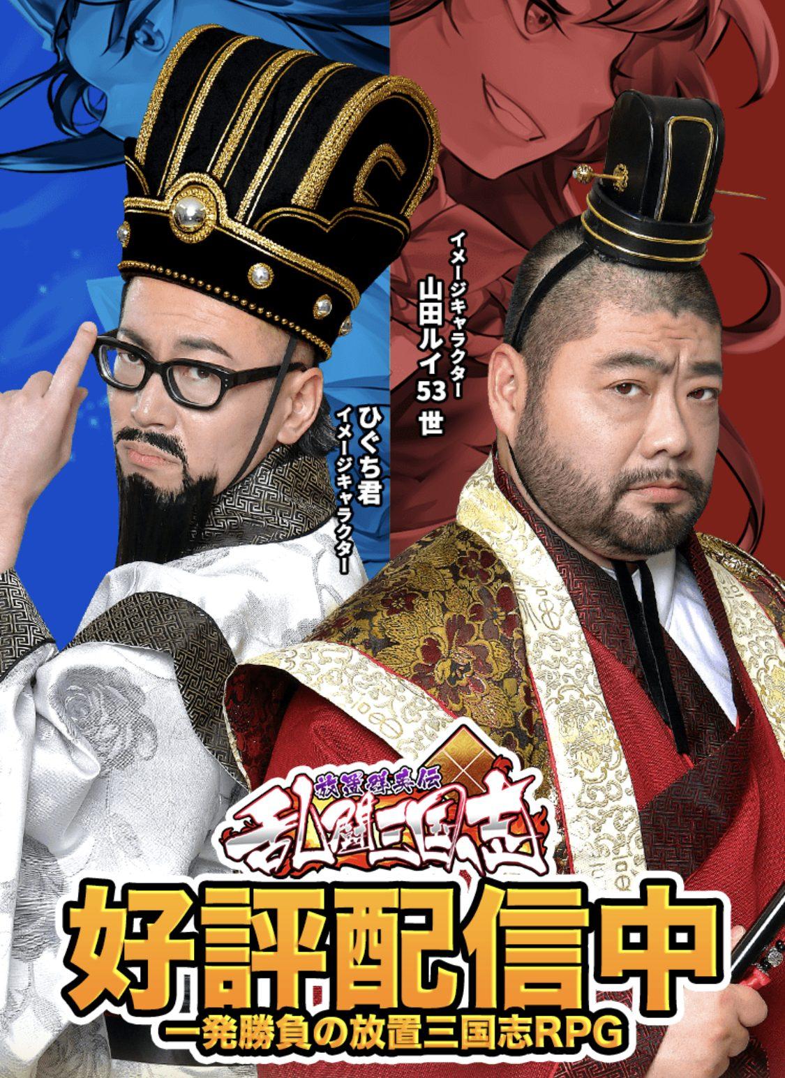 乱闘三国志 プレイ評価レビュー!面白いアプリなのか?